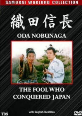 Oda Nobunaga (1998)