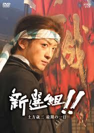 Shinsengumi!! Hijikata Toshizo Saigo No Ichi-nichi