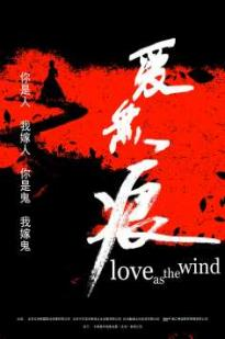 Love As The Wind