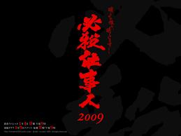 Hissatsu Shigotonin 2015