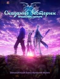 Tales Of Zestiria: Doushi No Yoake (sub)