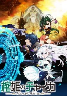Chaika -the Coffin Princess- Avenging Battle