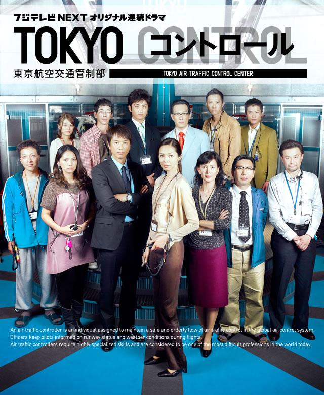 Tokyo Control
