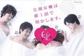 Hakuba No Oujisama Junai Tekireiki