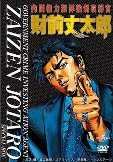 Naikaku Kenryoku Hanzai Kyousei Torishimarikan Zaizen Jotaro
