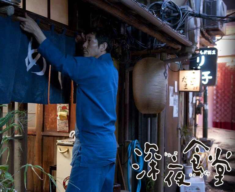 Shinya Shokudo Season 1