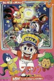 Dr. Slump Movie 05: Arale-chan Hoyoyo! Yume No Miyako Mechapolis